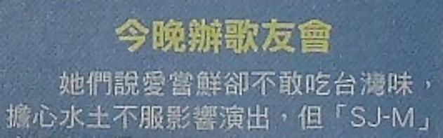 KARA說愛嘗鮮卻不敢吃台灣味,擔心水土不服影響演出