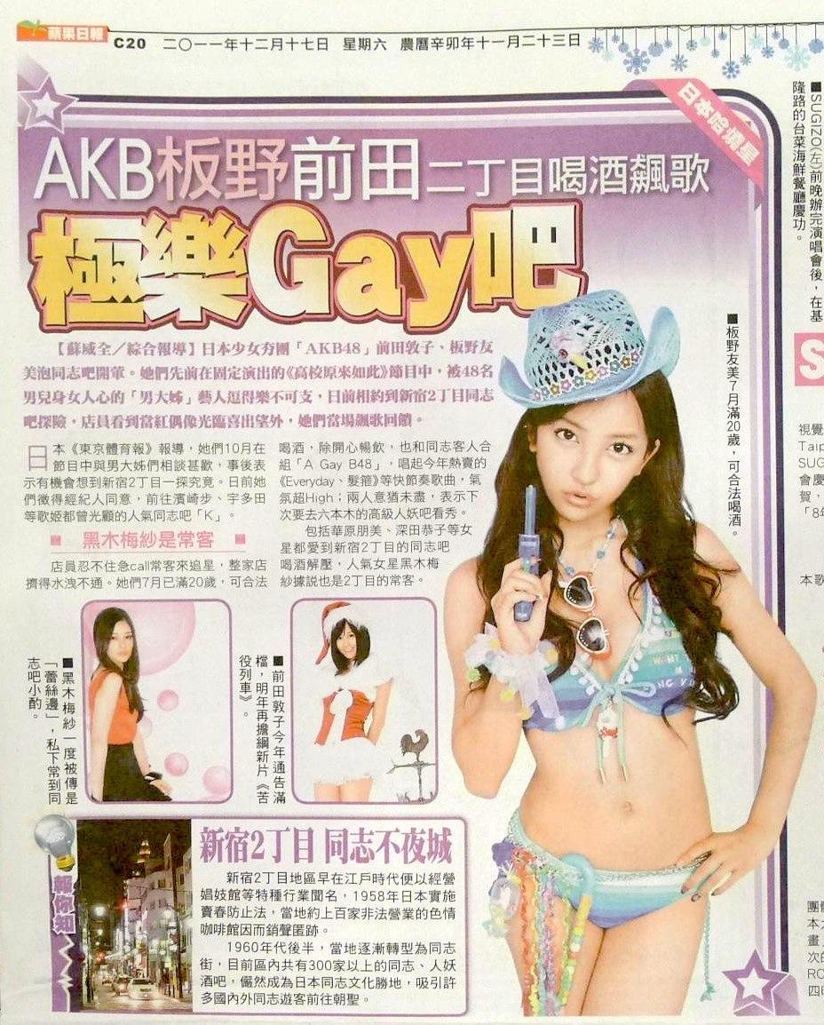 AKB板野前田二丁目喝酒飆歌 極樂Gay吧