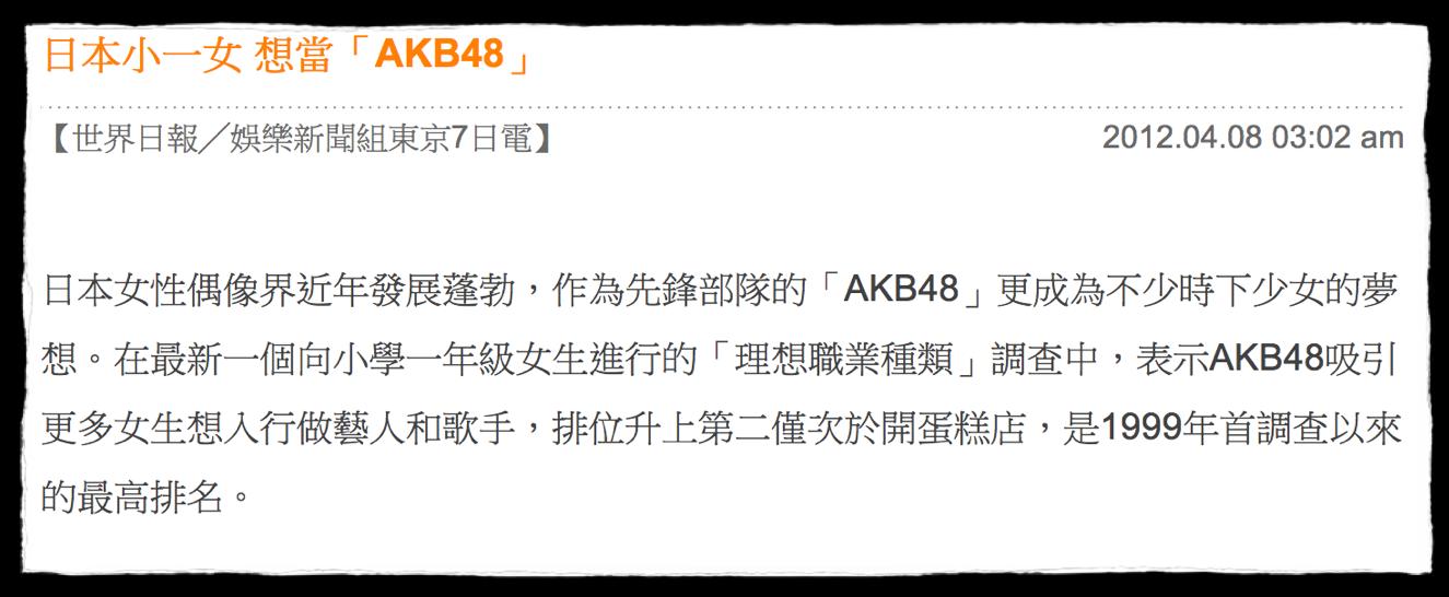 日本小一女 想當「AKB48」