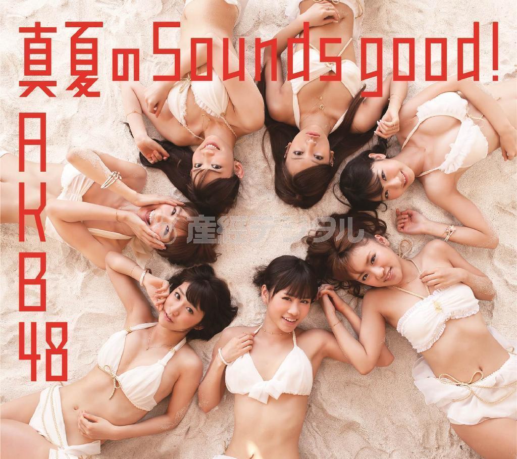 『真夏のSounds good !<Type-A>(初回限定盤)』のジャケット写真(c)[You, Be Cool! : KING RECORDS]