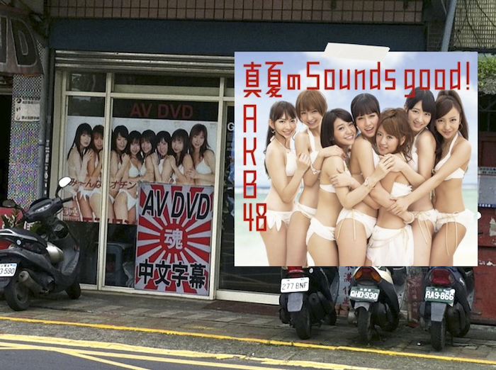 AKB48向S1致敬