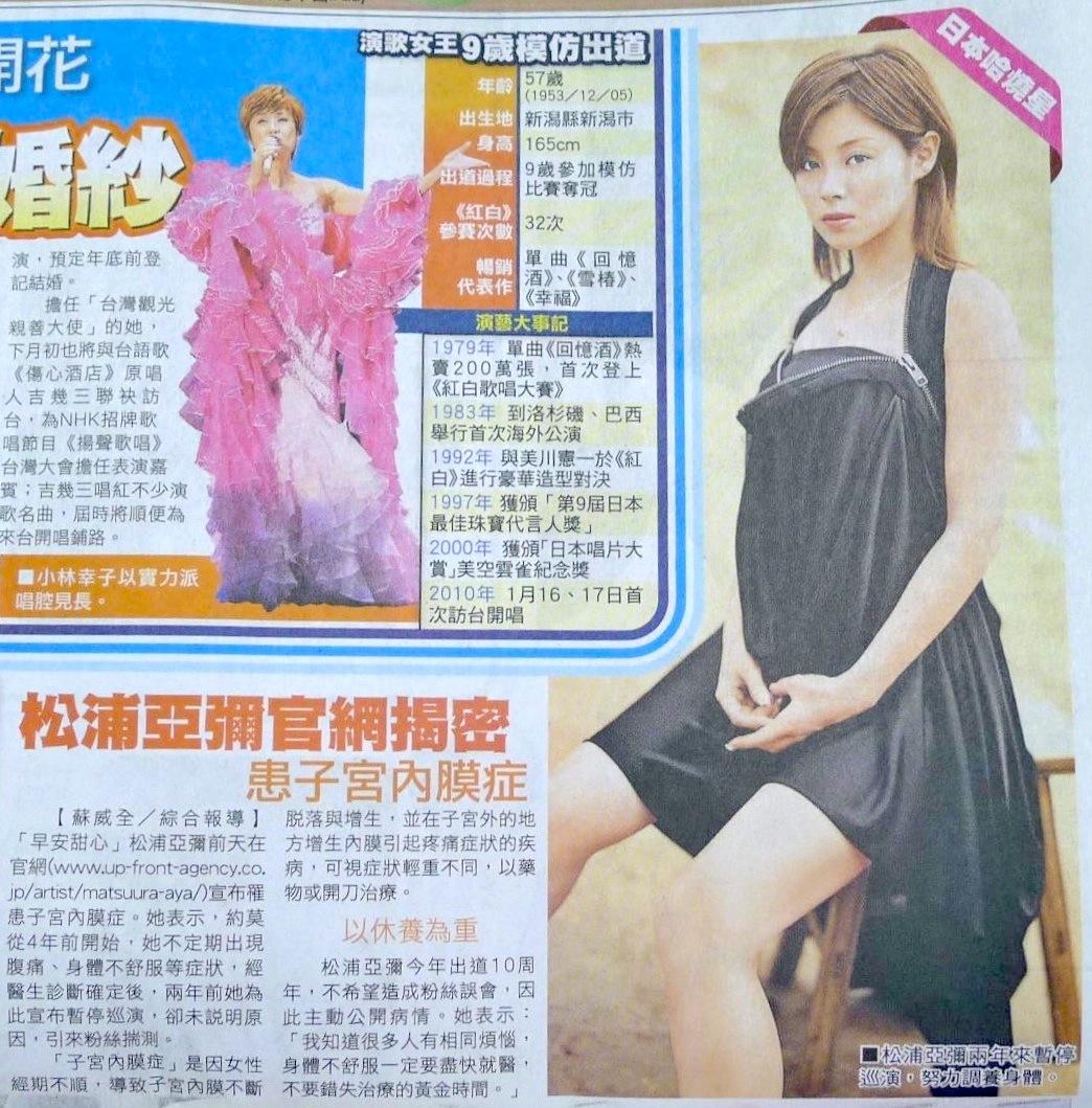 松浦亞彌官網揭密 患子宮內膜症 20110901