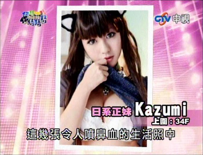 Kazumi 咖滋  潘家儀