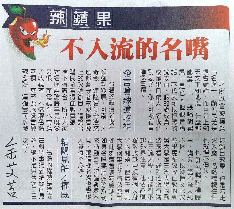 辣蘋果專欄:不入流的名嘴(余艾苔)