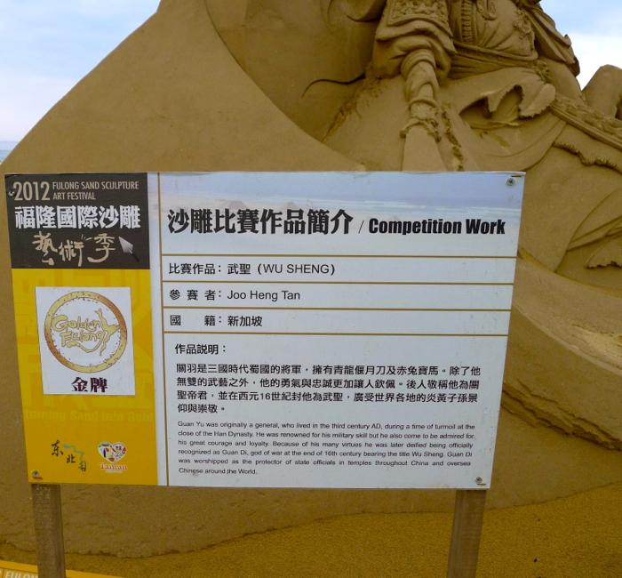 2012福隆國際沙雕藝術季73