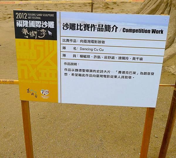 2012福隆國際沙雕藝術季57