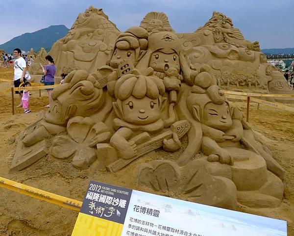 2012福隆國際沙雕藝術季10