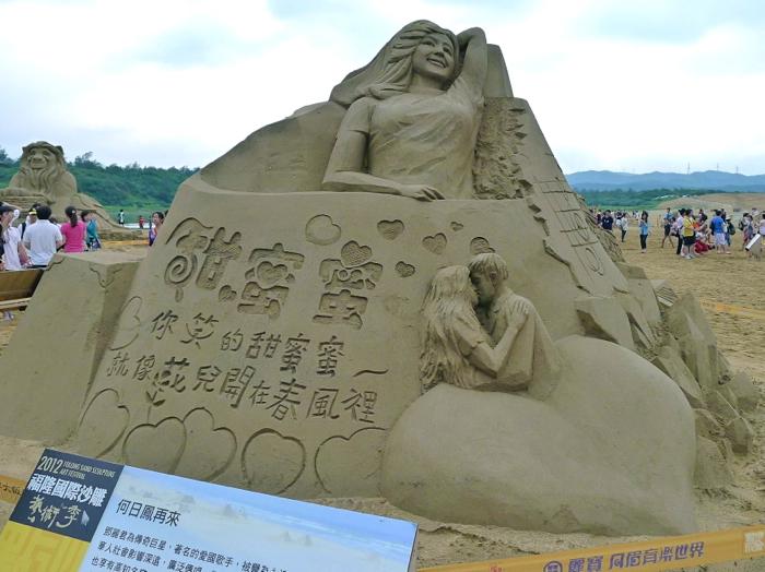 2012福隆國際沙雕藝術季07