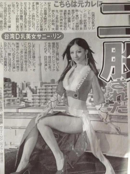 台灣女帝林采緹