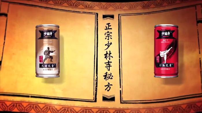 少林寺能量飲