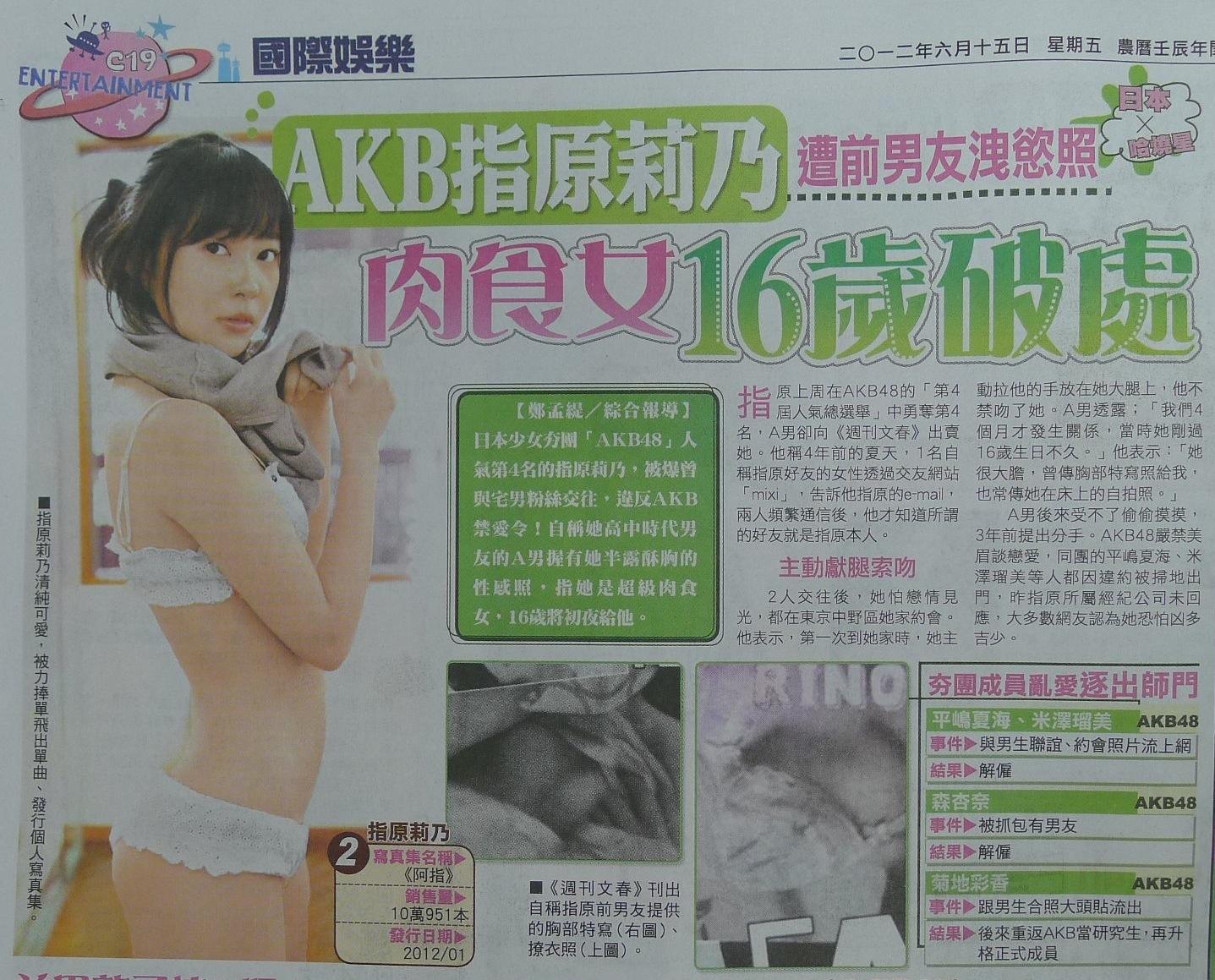 AKB指原莉乃遭前男友洩慾照 肉食女16歲破處
