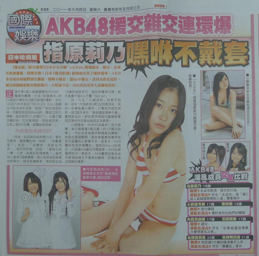 AKB48援交雜交連環爆 指原莉乃嘿咻不戴套