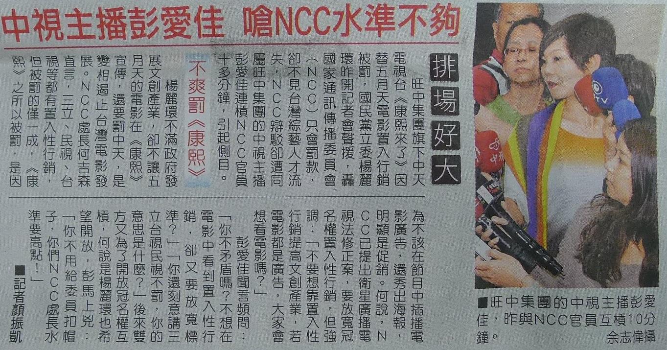 中視主播彭愛佳 嗆NCC水準不夠