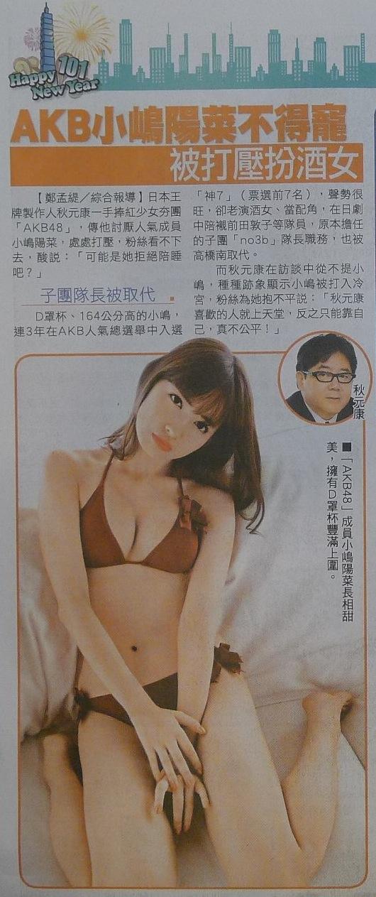 AKB小嶋陽菜不得寵 被打壓扮酒女