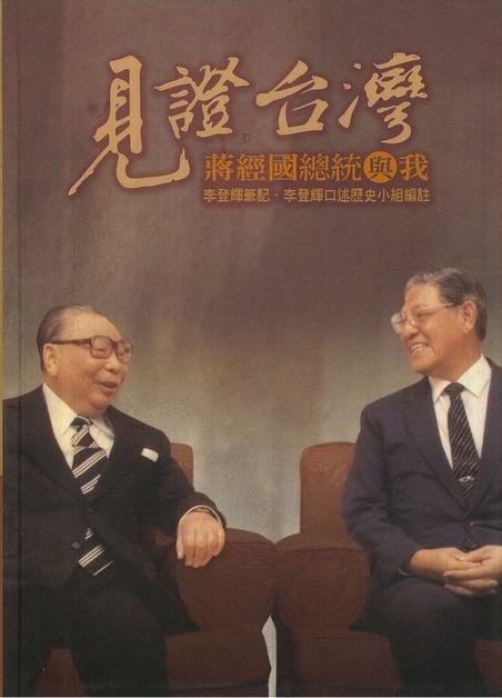 蔣經國與李登輝