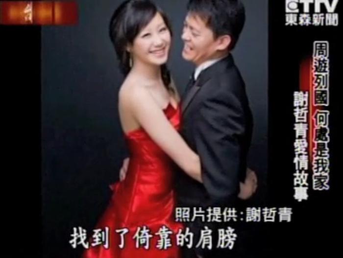 謝哲青與老婆娃娃