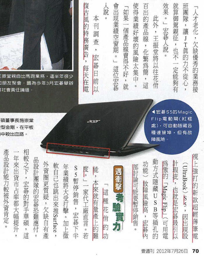 Acer S5 停售