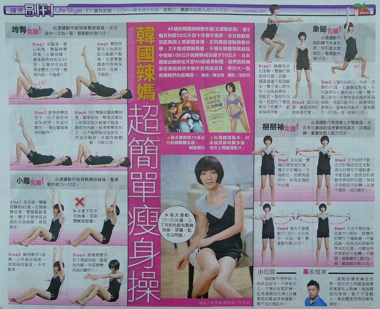 韓國辣媽 超簡單瘦身操