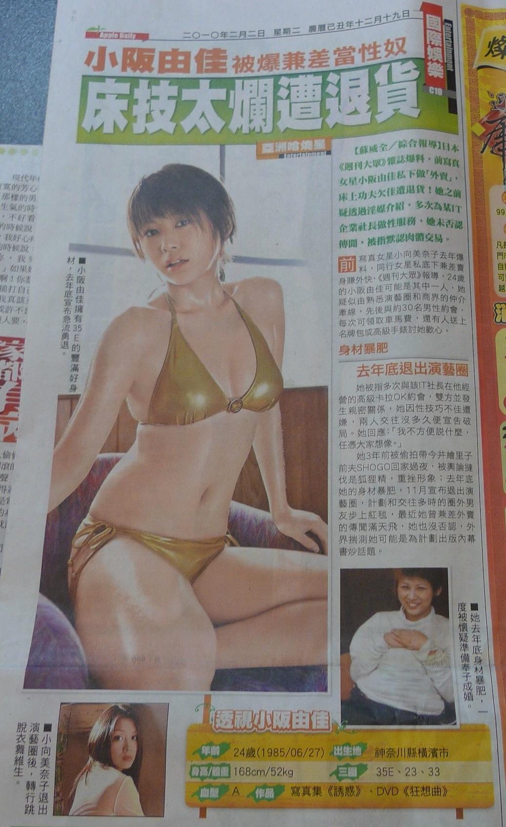 小阪由佳被爆兼差當性奴 床技太爛遭退貨 20100202