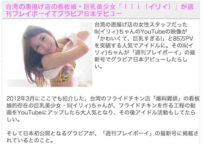 台湾の唐揚げ店の看板娘・巨乳美少女「Ili(イリィ)」が週刊プレイボーイでグラビア日本デビュー