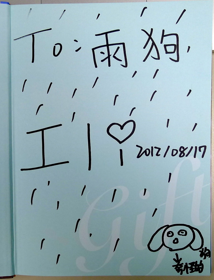 雞排妹親筆簽名  雨狗