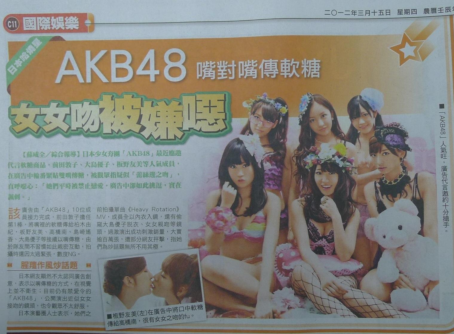 AKB48嘴對嘴傳軟糖 女女吻被嫌噁