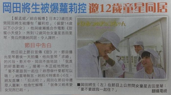 岡田將生被爆蘿莉控 邀12歲童星同居