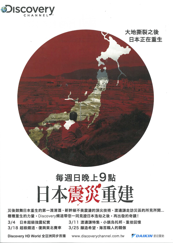 Discovery 日本震災重建