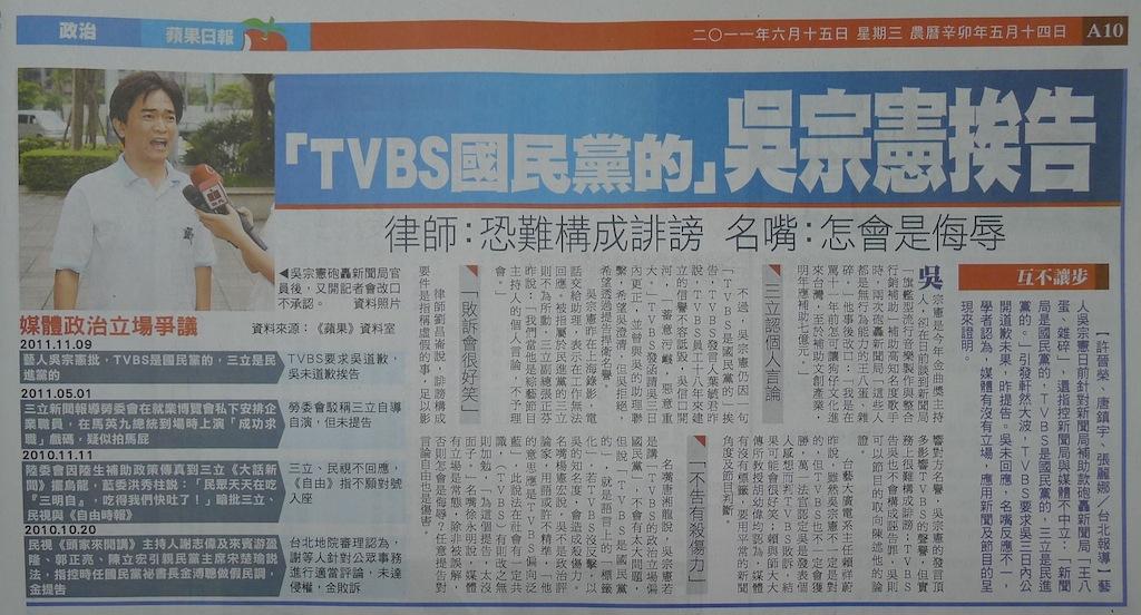 「TVBS國民黨的」吳宗憲挨告