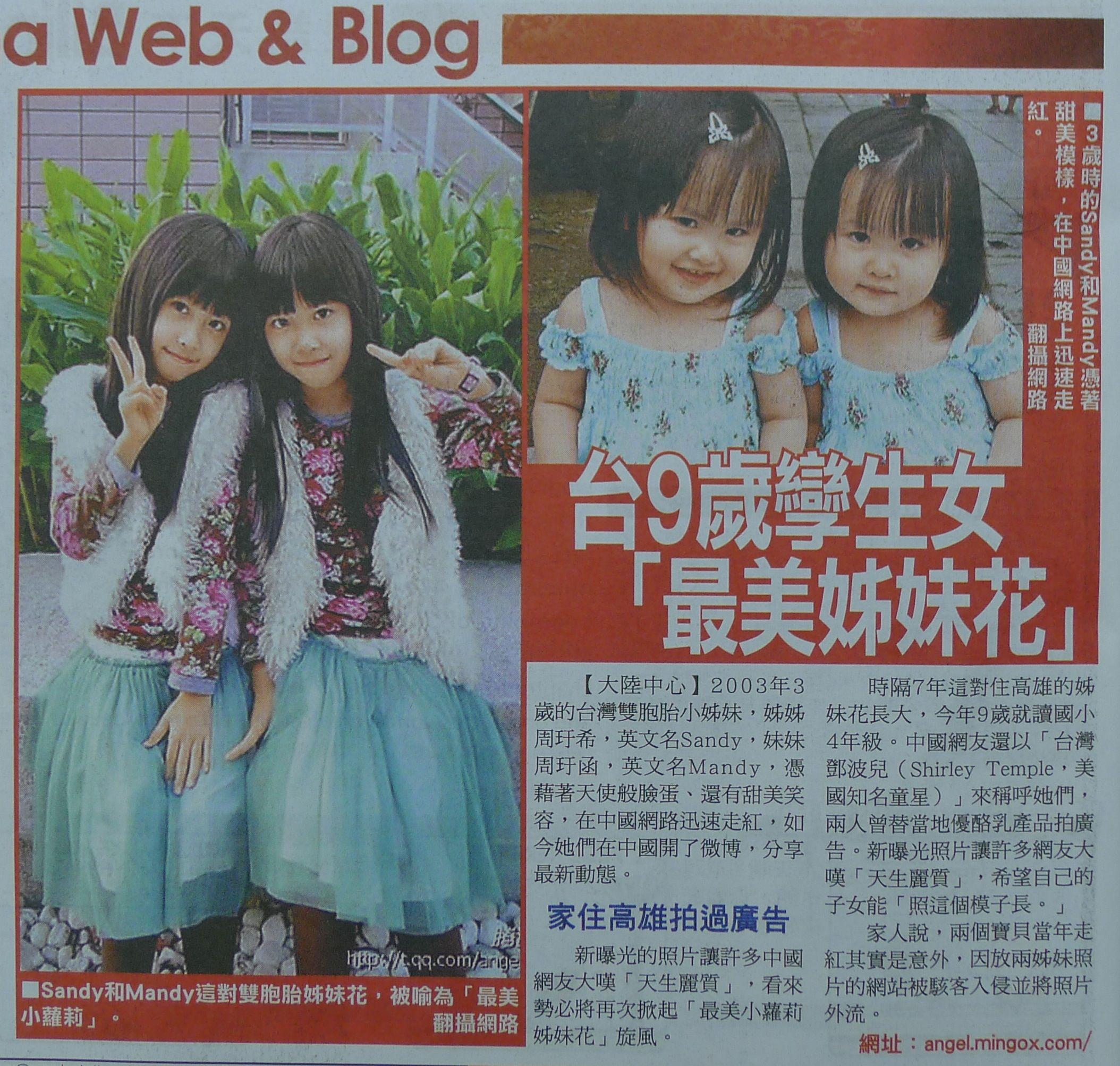 台9歲孿生女「最美姊妹花」