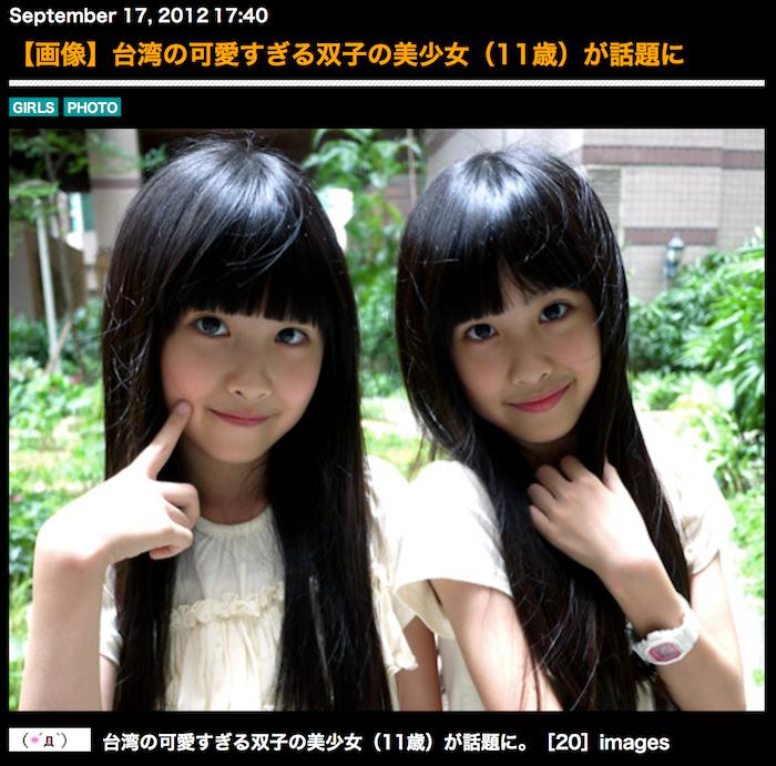 台湾の可愛すぎる双子の美少女(11歳)が話題に