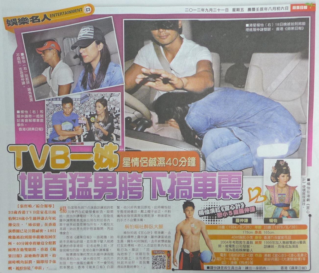 TVB一姊楊怡星情侶鹹濕40分鐘 埋首猛男胯下搞車震