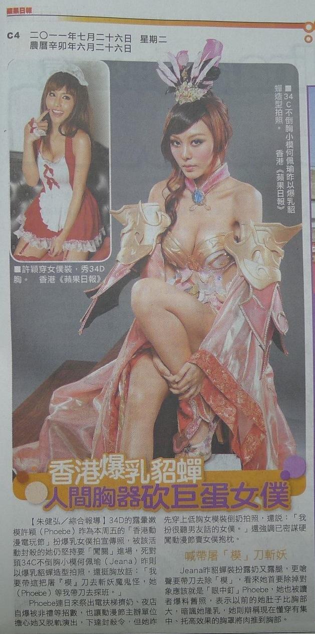 香港爆乳貂蟬 人間胸器砍巨蛋女僕  20110726