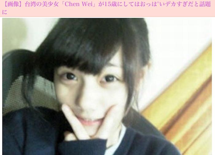陳葳【画像】台湾の美少女「Chen Wei」が15歳にしてはおっは°いデカすぎだと話題に