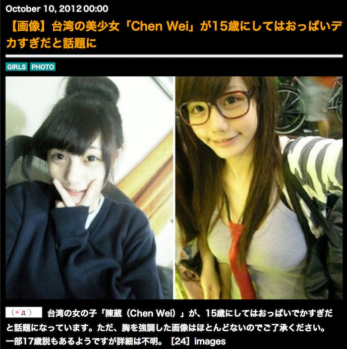 陳葳【画像】台湾の美少女「Chen Wei」が15歳にしてはおっぱいデカすぎだと話題に