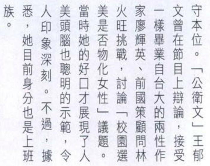 王郁文  水母  公衛文