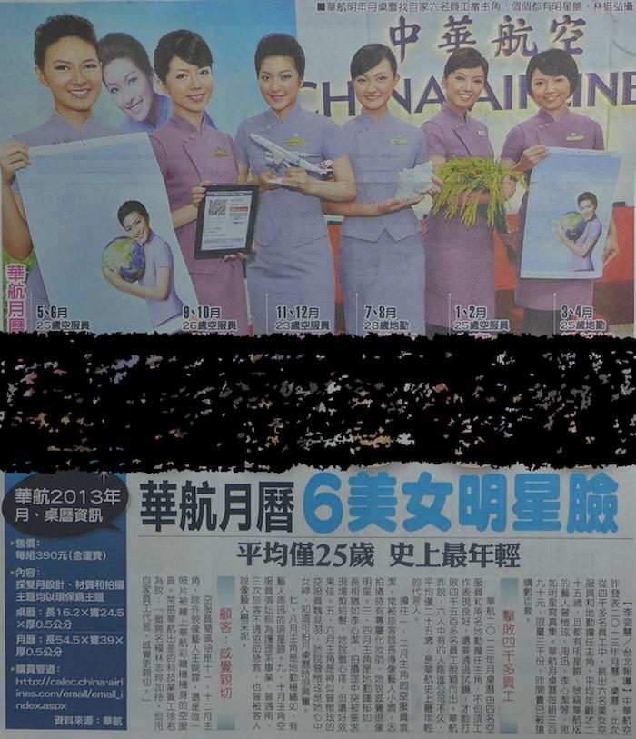 華航明星臉空姐
