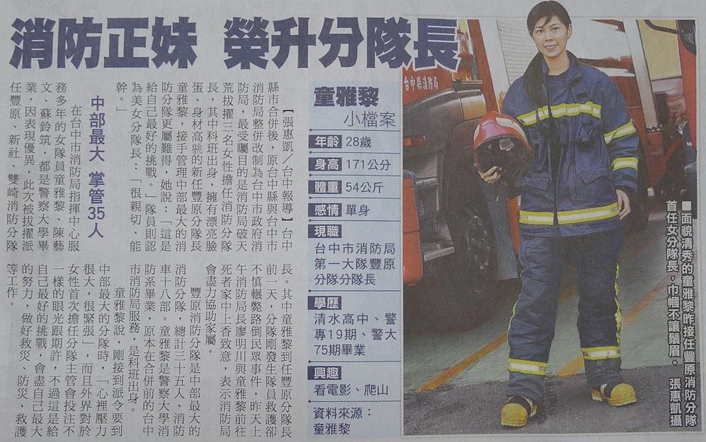 消防正妹 榮升分隊長