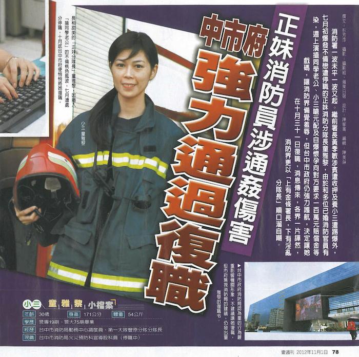 消防正妹童雅黎