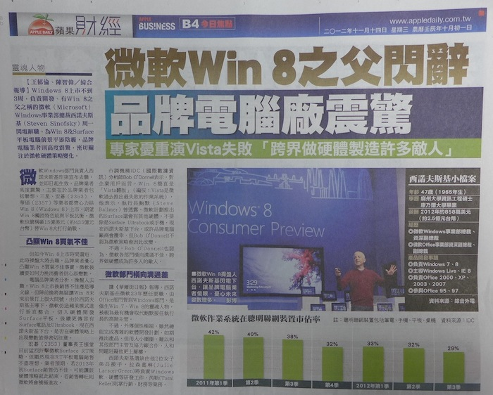 微軟Win 8之父閃辭