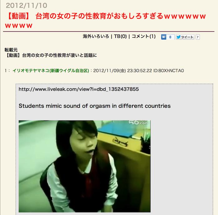 【動画】 台湾の女の子の性教育がおもしろすぎるwwwwwwwwww