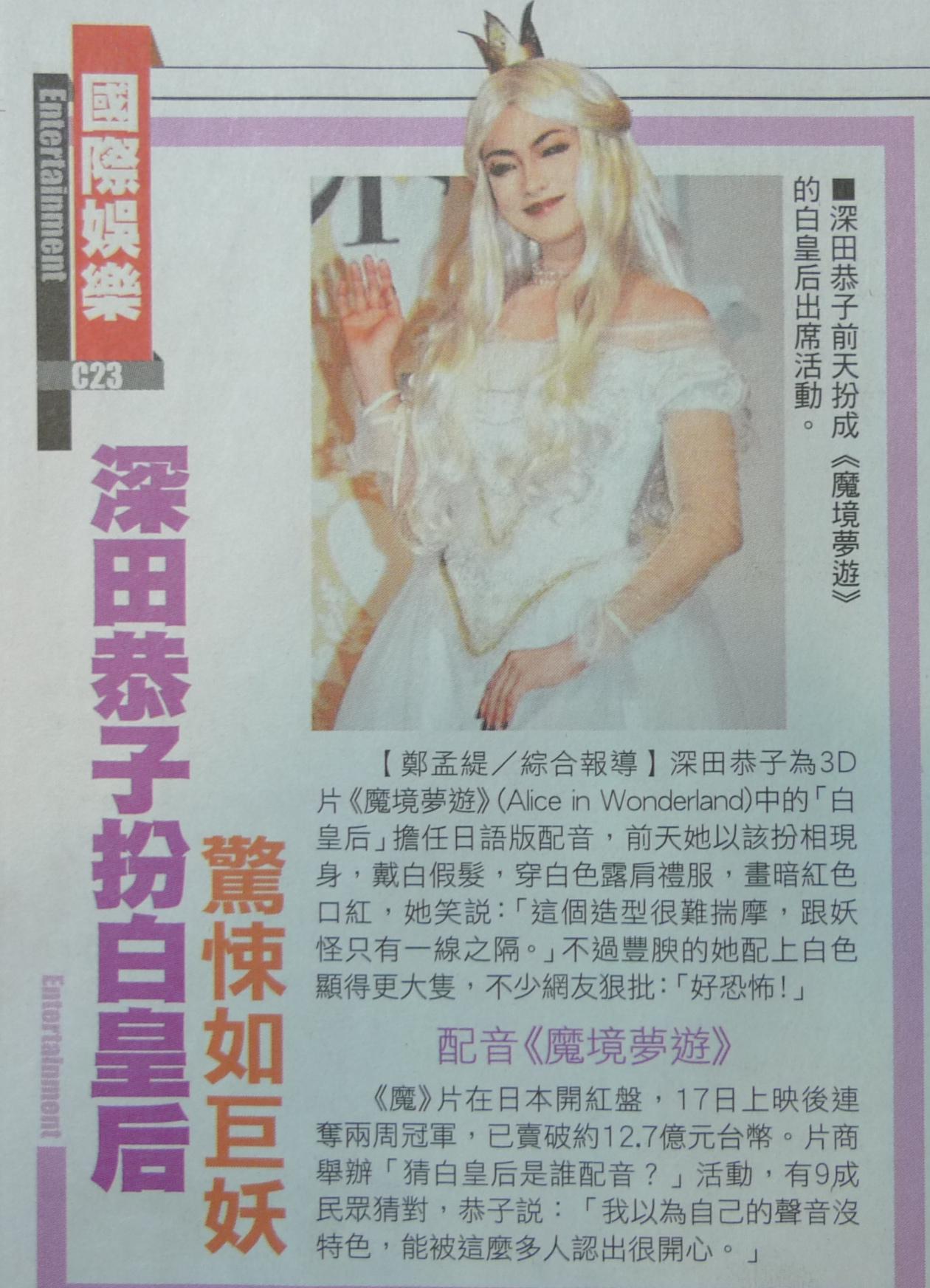 深田恭子扮白皇后 驚悚如巨妖 20100430