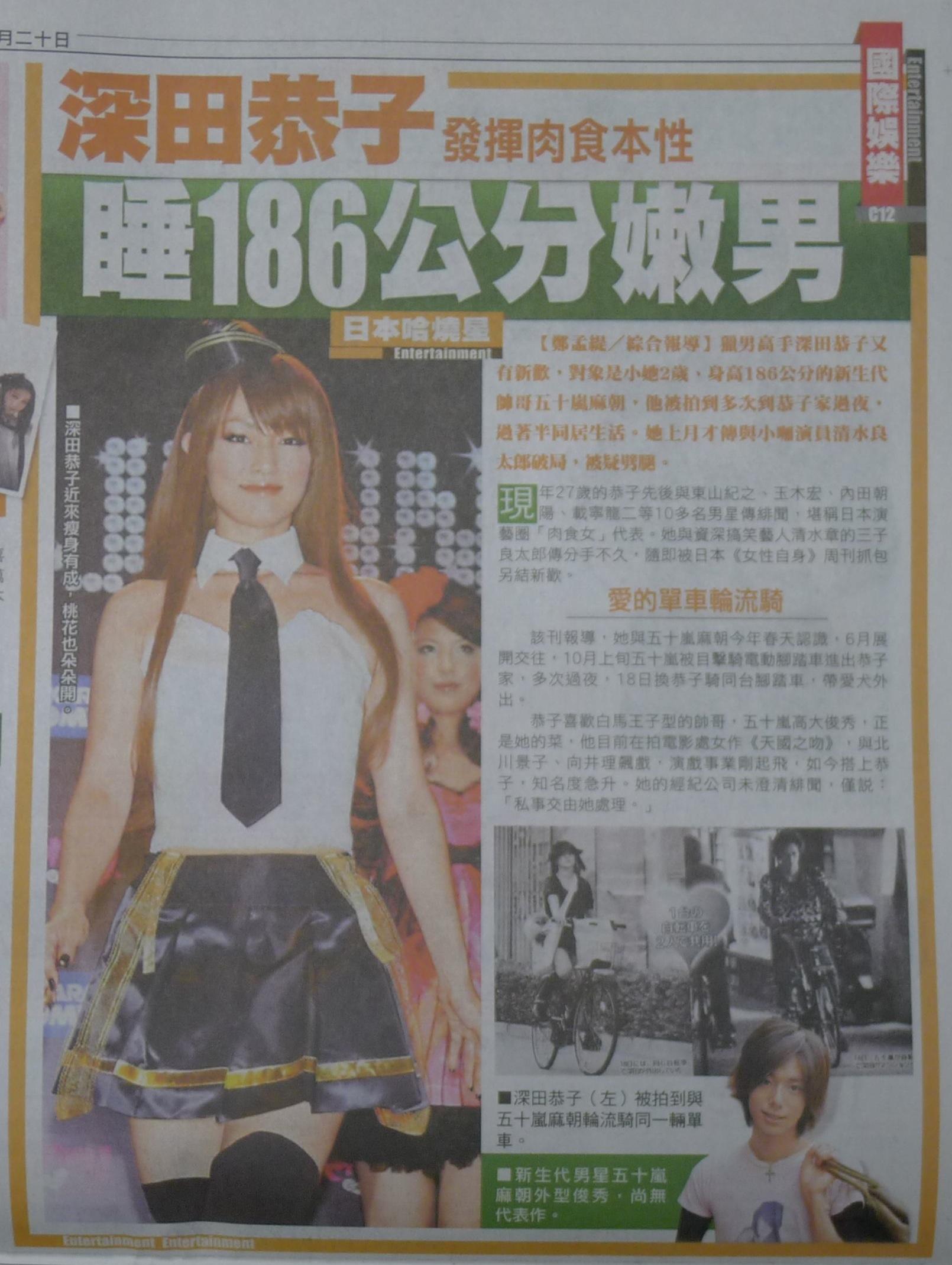 深田恭子發揮肉食本性 睡186公分嫩男 20101027