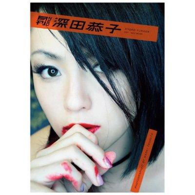 月刊 NEO 深田 恭子
