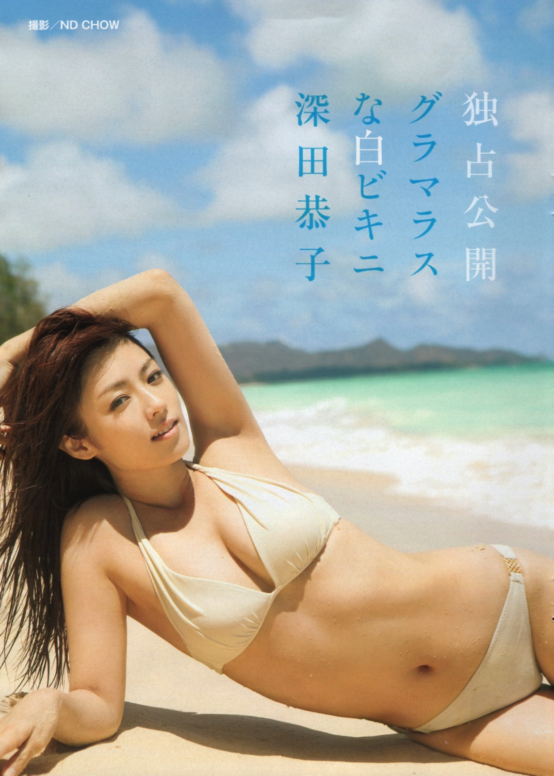 深田恭子  比基尼泳裝寫真