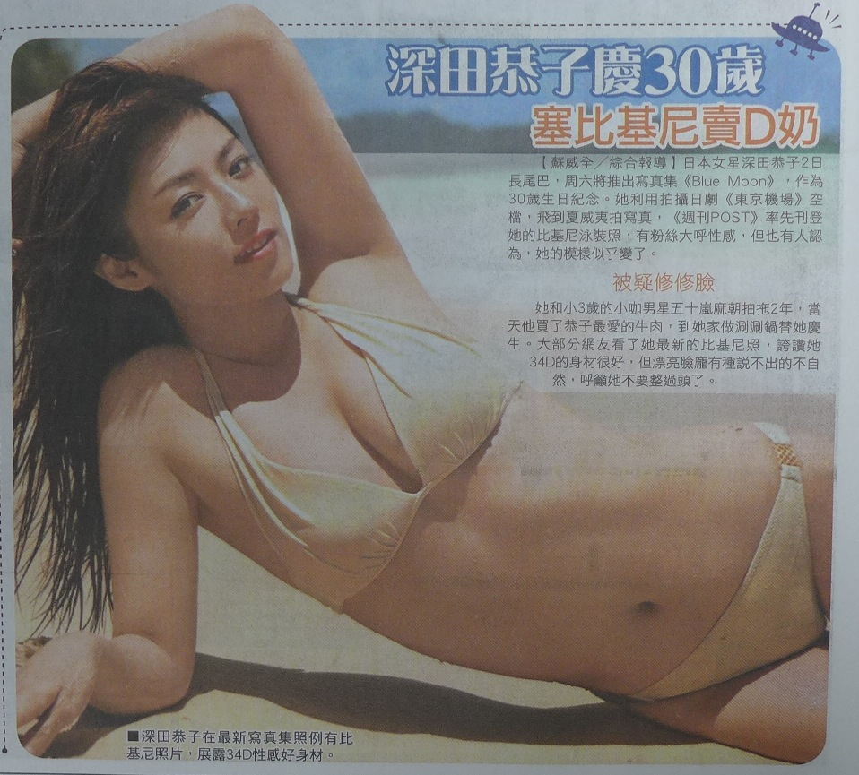 深田恭子慶30歲 塞比基尼賣D奶 20121120