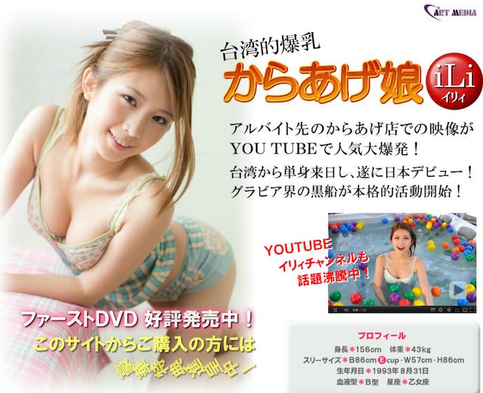 雞排妹 日本官網