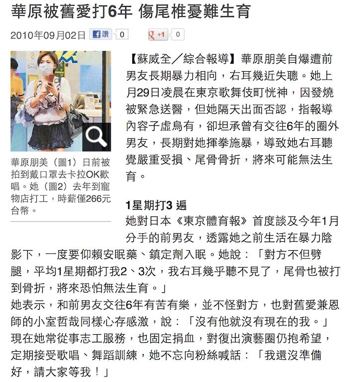 華原被舊愛打6年 傷尾椎憂難生育 20100902