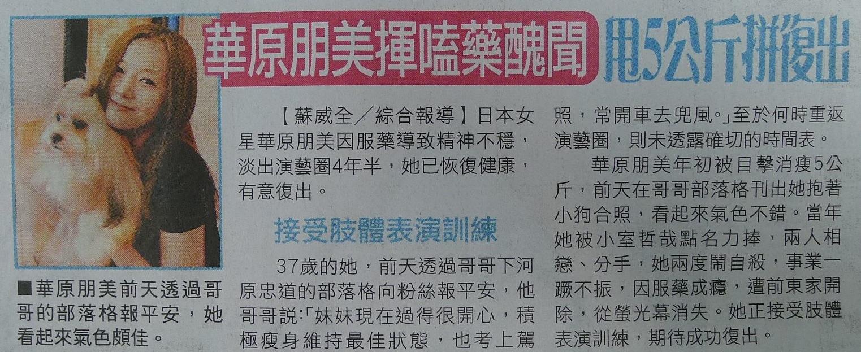 華原朋美揮嗑藥醜聞 甩5公斤拼復出 20120618