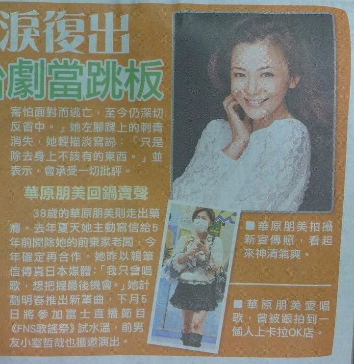 華原朋美回鍋賣聲 20121125